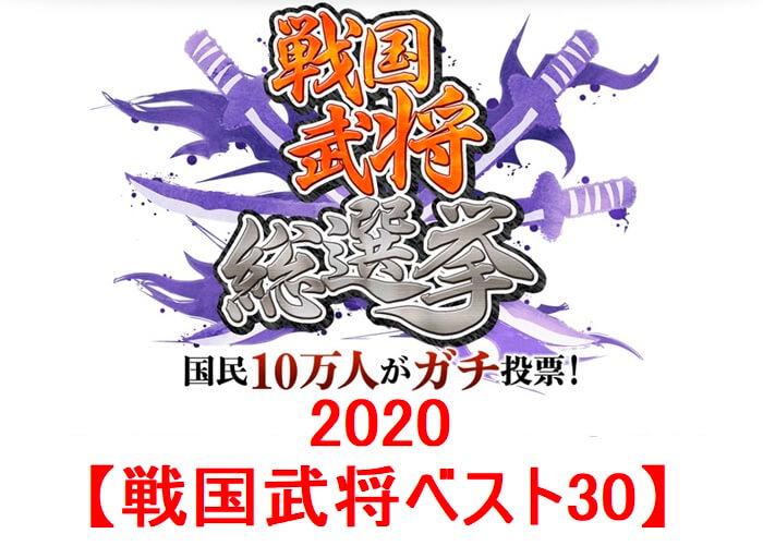 2020 ランキング 戦国 武将
